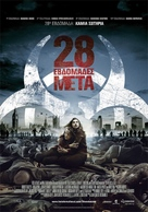 28 Weeks Later - Greek Movie Poster (xs thumbnail)