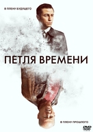 Looper - Russian DVD movie cover (xs thumbnail)