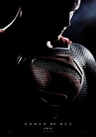 Man of Steel - Portuguese Movie Poster (xs thumbnail)