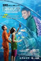 Ocean Heaven - Hong Kong Movie Poster (xs thumbnail)