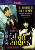 Duo luo tian shi - DVD movie cover (xs thumbnail)