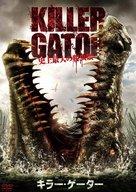 Alligator X - Japanese DVD movie cover (xs thumbnail)