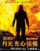 Halloween - Taiwanese Movie Poster (xs thumbnail)