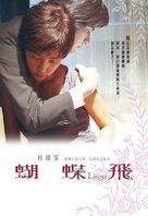Hu die fei - Taiwanese poster (xs thumbnail)