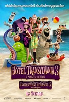 Hotel Transylvania 3: Summer Vacation - Thai Movie Poster (xs thumbnail)