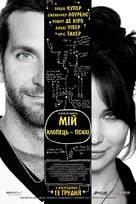 Silver Linings Playbook - Ukrainian Movie Poster (xs thumbnail)