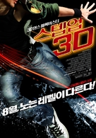 Step Up 3D - South Korean Movie Poster (xs thumbnail)