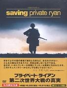 Saving Private Ryan - Japanese DVD movie cover (xs thumbnail)