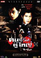 Yau doh lung fu bong - Thai poster (xs thumbnail)
