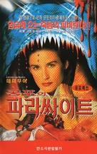 Parasite - South Korean VHS movie cover (xs thumbnail)