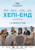Happy End - Ukrainian Movie Poster (xs thumbnail)