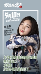 La ch'tite famille - Chinese Movie Poster (xs thumbnail)