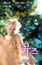 The Muse - South Korean Movie Poster (xs thumbnail)