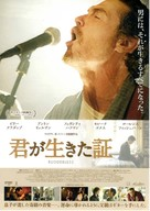 Rudderless - Japanese Movie Poster (xs thumbnail)