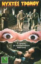 Zombi 3 - Greek VHS cover (xs thumbnail)