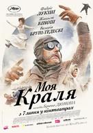 Ma loute - Ukrainian Movie Poster (xs thumbnail)