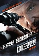 The Marksman - South Korean Movie Poster (xs thumbnail)