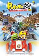 Pororo, the Racing Adventure - Movie Poster (xs thumbnail)