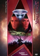 Star Trek: The Final Frontier - Hungarian Movie Cover (xs thumbnail)
