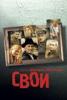 Svoi - Russian Movie Poster (xs thumbnail)