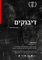 Dibukim - Israeli Movie Poster (xs thumbnail)