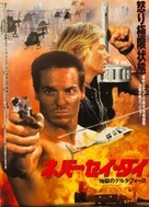 Never Say Die - Japanese Movie Poster (xs thumbnail)