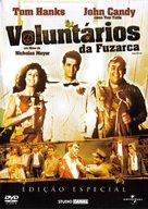 Volunteers - Brazilian DVD movie cover (xs thumbnail)