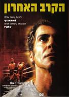 Carman: The Champion - Israeli poster (xs thumbnail)