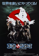 Ghostbusters - Japanese Theatrical movie poster (xs thumbnail)