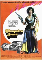 Cleopatra Jones - Spanish Movie Poster (xs thumbnail)