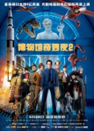 Night at the Museum: Battle of the Smithsonian - Chinese Movie Poster (xs thumbnail)