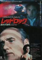 Red Rock West - Japanese Movie Poster (xs thumbnail)
