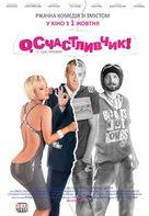 O, schastlivchik! - Ukrainian Movie Poster (xs thumbnail)