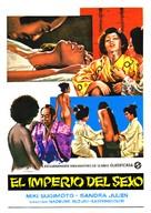Tokugawa sekkusu kinshi-rei: shikijô daimyô - Spanish Movie Poster (xs thumbnail)