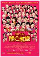 Ngo oi Heung Gong: Hoi sum man seoi - Malaysian Movie Poster (xs thumbnail)