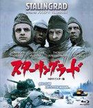 Stalingrad - Japanese Movie Cover (xs thumbnail)