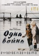 Odna voyna - Russian DVD cover (xs thumbnail)
