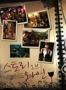 Storee obu wain - South Korean Movie Poster (xs thumbnail)