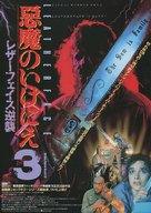Leatherface: Texas Chainsaw Massacre III - Japanese Movie Poster (xs thumbnail)