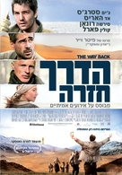 The Way Back - Israeli Movie Poster (xs thumbnail)