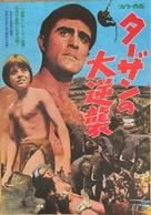Tarzan and the Jungle Boy - Japanese Movie Poster (xs thumbnail)