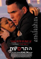 Crash - Israeli Movie Poster (xs thumbnail)