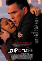Crash - Israeli Movie Poster (xs thumbnail)