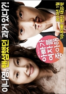 A-bba-ga yeo-ja-deul jong-a-hae - South Korean Movie Poster (xs thumbnail)