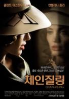 Changeling - South Korean Movie Poster (xs thumbnail)