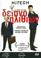 Le dîner de cons - Greek DVD cover (xs thumbnail)