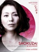 """""""Shokuzai"""" - French Movie Poster (xs thumbnail)"""