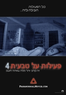Paranormal Activity 4 - Israeli Movie Poster (xs thumbnail)