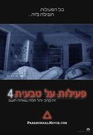 Paranormal Activity 4 - Israeli Movie Poster (xs thumbnail)