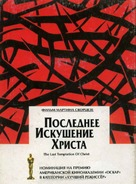 The Last Temptation of Christ - Russian DVD movie cover (xs thumbnail)